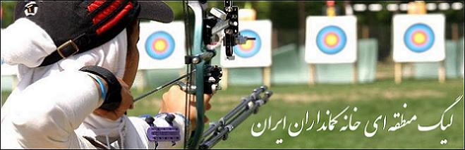 لیگ منطقه ای خانه کمانداران ایران